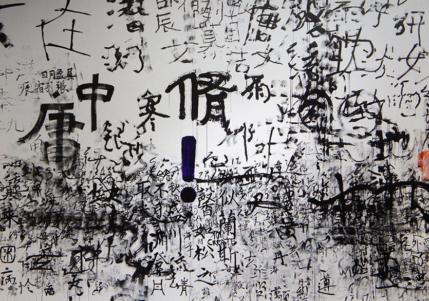 Çin Güncel Sanatı Pera Müzesi'nde