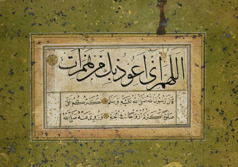"""Sakıp Sabancı Müzesi'nden """"Hattatların Pîri: Şeyh Hamdullah"""" Konuşması"""