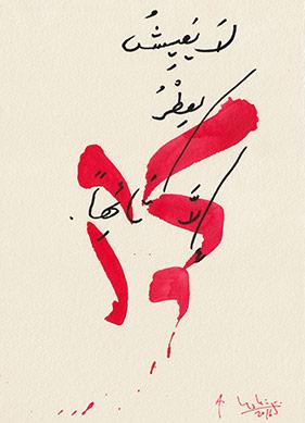 Şiir Resim Diyalektiğini Buluşturan Sergi: Kan Kırmızı