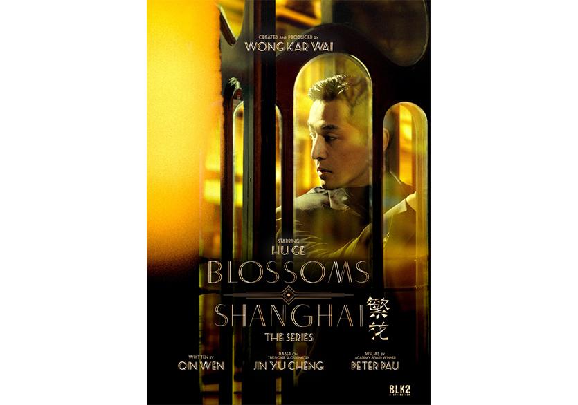 Wong Kar Wai'nin Blossoms'ına İlk Bakış