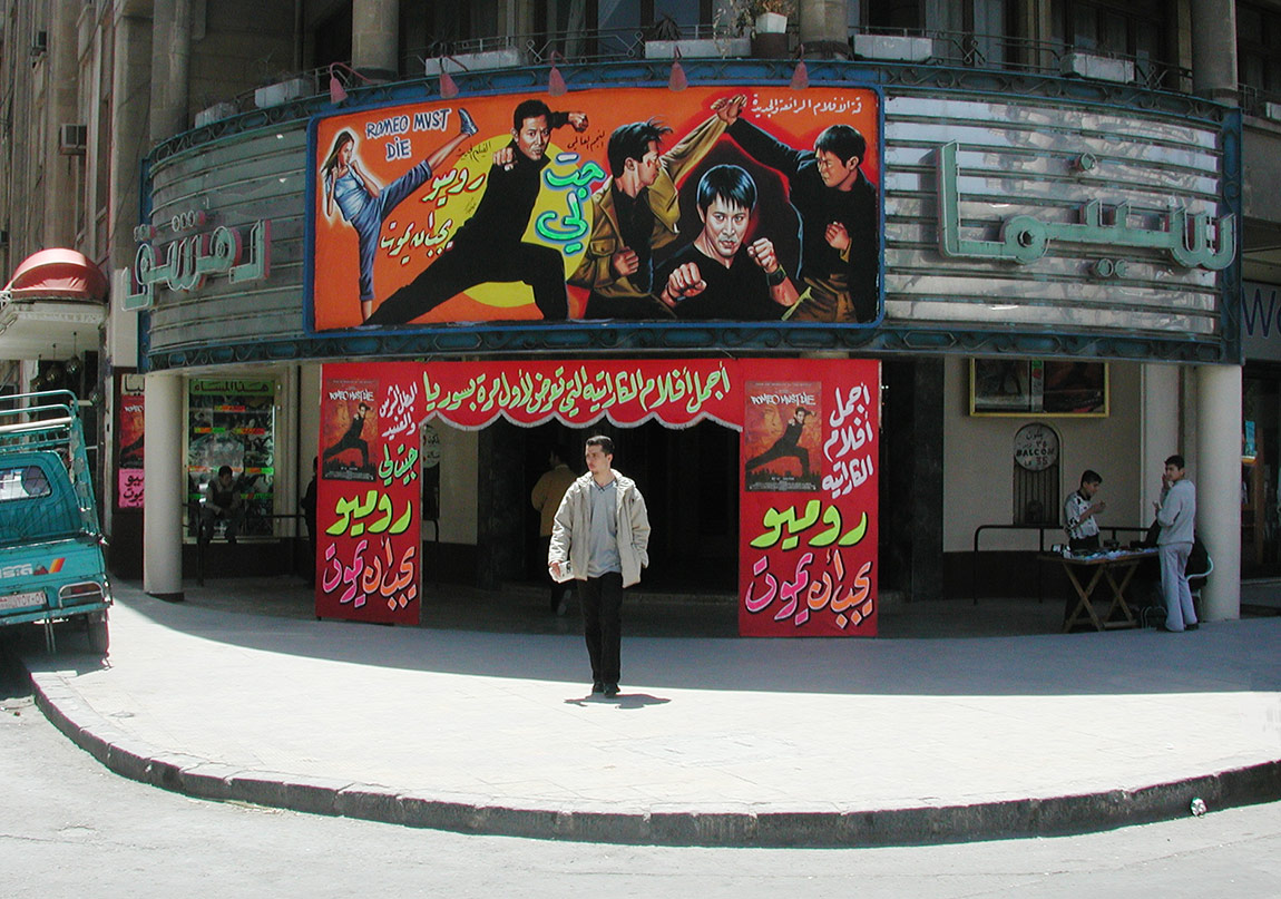 Meyar al Roumi, Silent Cinema, La Femi