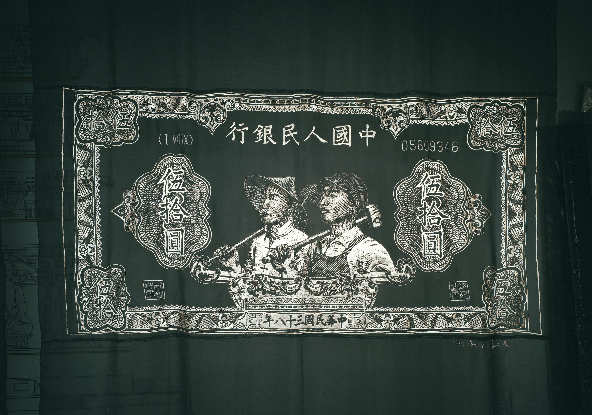 Shao Yinong & Mu Chen,Spring & Autumn - 1949 50 Chinese Note (Workers and peasants)2004-2014Embroidery on Silk286 x 388 cm