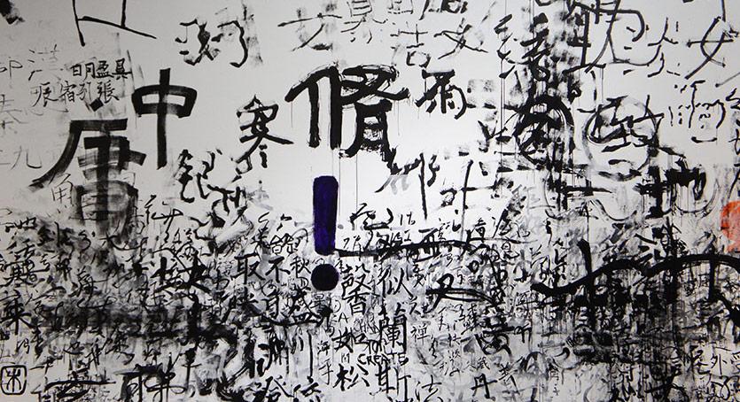 Mürekkepten: Çin Güncel Sanatından Yorumlamalar